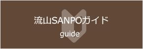 流山SANPOガイド